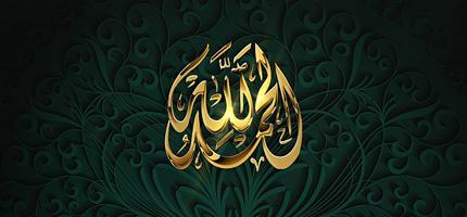 Islam - Praise Be to God