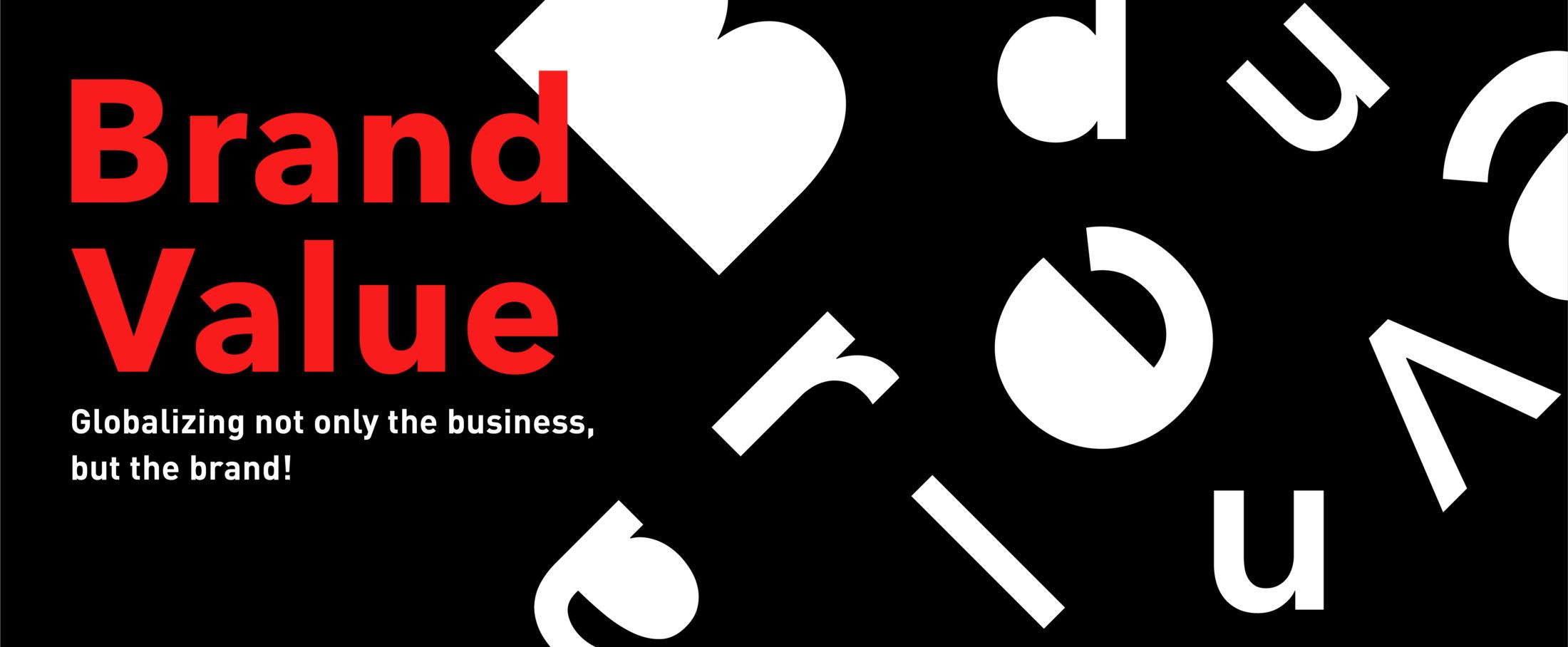 從「產業全球化」邁向「品牌全球化」:企業蛻變與品牌建構的必要性。 » Process 普羅品牌