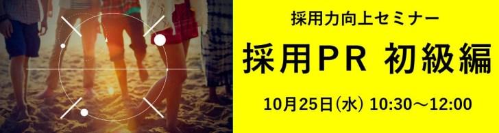 採用力向上セミナー「採用PR初級編」10月25日(水)10:30~12:00
