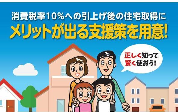 消費税率引上げに伴う住宅取得に係る政府の対応について