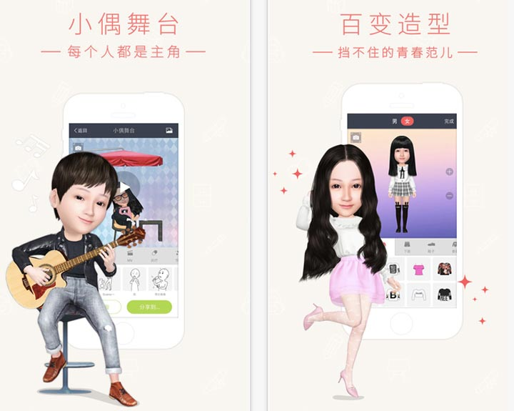 my idol android app