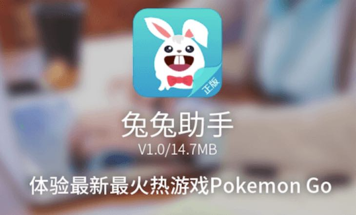 Tutu App For IOS Android Download Warning Product