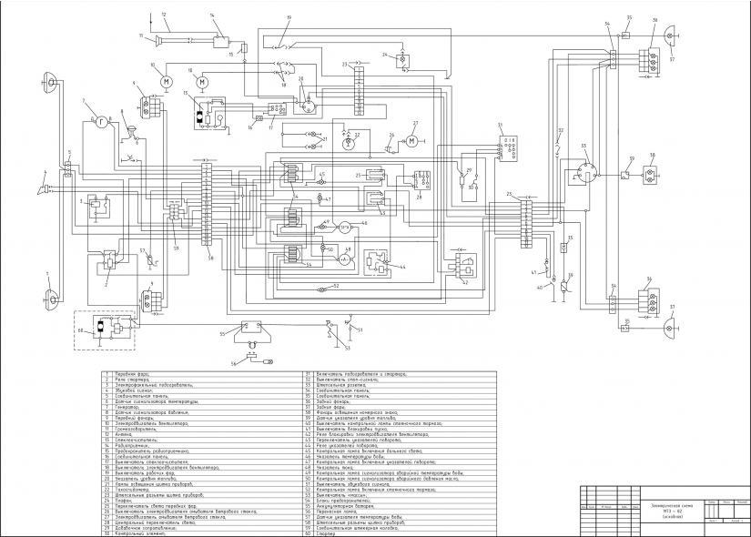 Электрическая схема МТЗ
