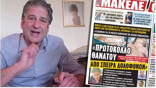 COVID-19 — L'avocat grec Nikos Antoniadis a déposé un recours retentissant accusant le gouvernement, les experts, les hôpitaux, les médias de participer à l'organisation criminelle