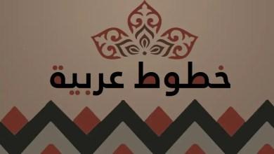 Photo of تحميل أجمل خطوط عربية للفوتوشوب والغرافيك والتصميم