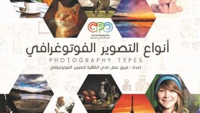 Photo of تحميل كتاب أنواع التصوير الفوتوغرافي مجاناً بصيغة PDF