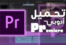 صورة تحميل برنامج مونتاج الفيديو ادوبي بريمير Adobe Premiere Pro 2020 لنظام ماك وويندوز