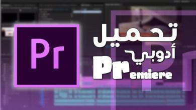 Photo of تحميل برنامج مونتاج الفيديو ادوبي بريمير Adobe Premiere Pro 2020 لنظام ماك وويندوز