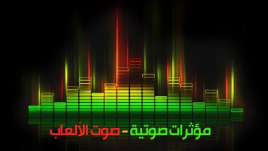 Photo of تحميل مؤثرات صوتية مجانية ومنوعة من أصوات الألعاب