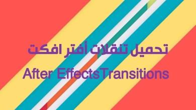 صورة تحميل 16 مؤثر انتقال لاستخدامها مع مشاريع افتر افكت