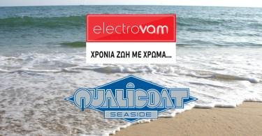 Απονομή Αδειας QUALICOAT No 129 για την elektrovam - ΑΦΟΙ ΗΛΙΑΔΗ ΟΕ