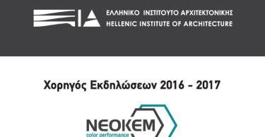 Neokem: Στηρίζει την έκθεση «Φινλανδοί αρχιτέκτονες με το βλέμμα στην Ελλάδα»