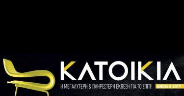 Έκθεση Ανοιξιάτικη Κατοικία 11 - 19 Μαρτίου στο Ελληνικό