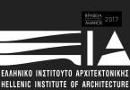 «Βραβεία Αρχιτεκτονικής 2017» ΣΑΔΑΣ – ΠΕΑ 2017