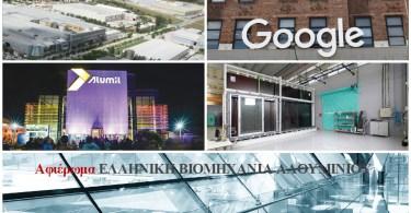 Αφιέρωμα Ελληνική Βιομηχανία Αλουμινίου: Alumil