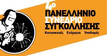 4ο Πανελλήνιο Συνέδριο Συγκόλλησης