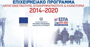 Ανταγωνιστικότητα, Επιχειρηματικότητα και Καινοτομία, 2014-2020