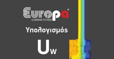 Europa Profil Αλουμίνιο-Υπολογισμός-Uw
