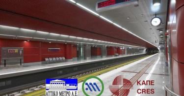 ΚΑΠΕ Αττικό Μετρό