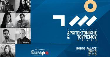 Europa-Profil-Αλουμίνιο-Αρχιτεκτονικής-Τουρισμού