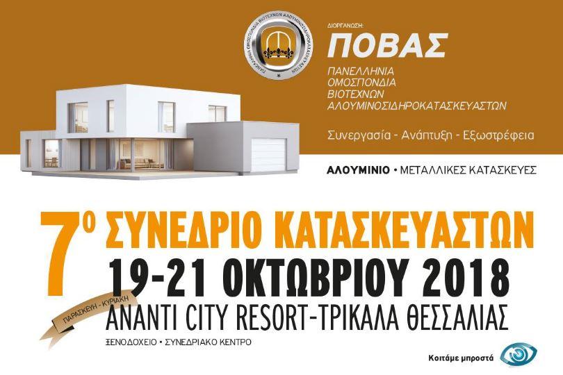 7ο-Συνέδριο-Κατασκευαστών-ΠΟΒΑΣ