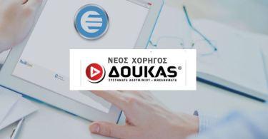 Δούκας-Θεμέλιο-Software