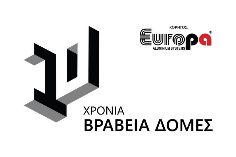 Europa-Profil-Αλουμίνιο-ΔΟΜΕΣ