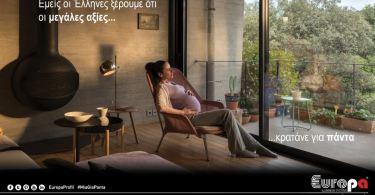 Europa-Profil-Αλουμίνιο-διαφημιστική-καμπάνια