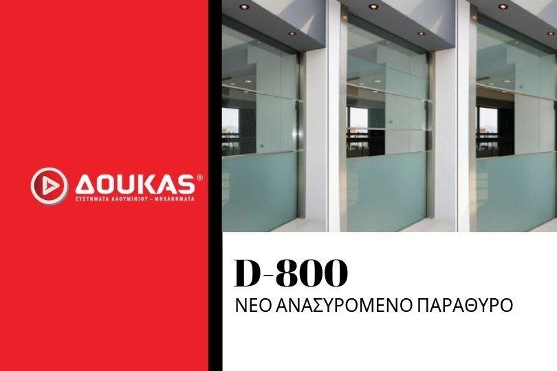 Δούκας-D-800