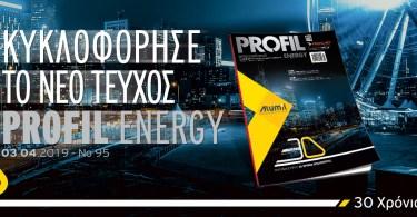 profilnet-alumil