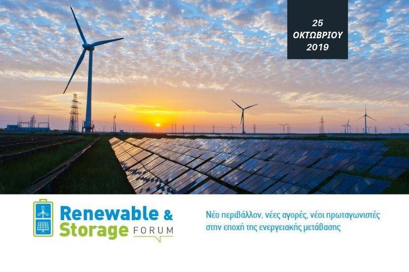 Ανανεώσιμες Πηγές