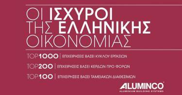 Ελληνικής Οικονομίας