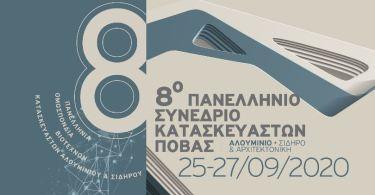 8ο-Πανελλήνιο-Συνέδριο-Κατασκευαστών