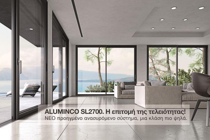 Aluminco-Συνέδριο