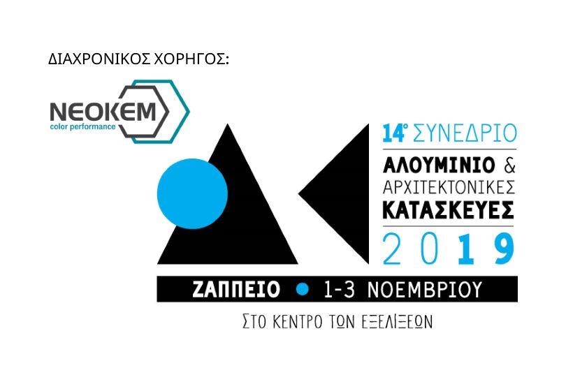 14ο-Συνέδριο