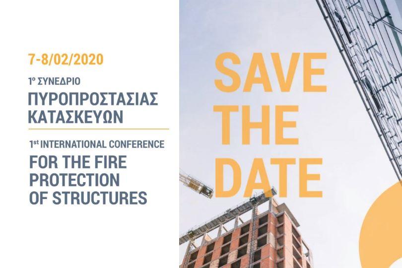 1ο-Συνέδριο-Πυροπροστασίας-Κατασκευών