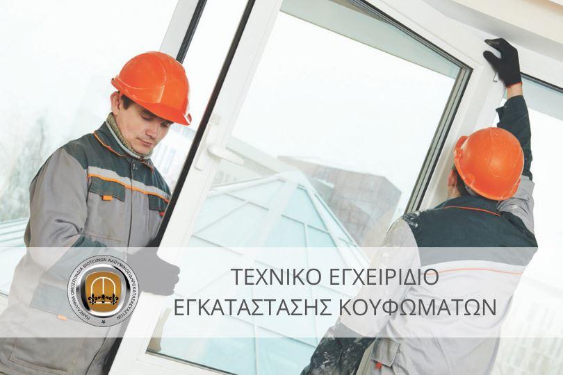 Τεχνικού-Εγχειριδίου