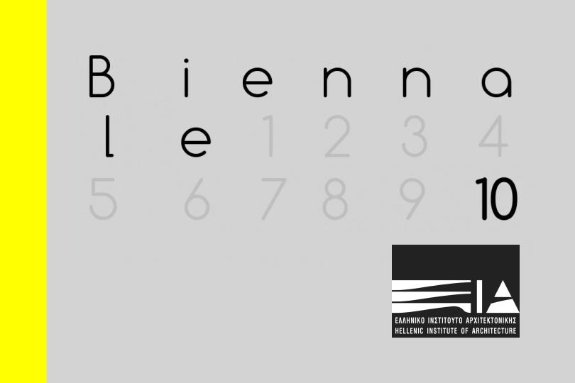 Biennale-Νέων-Ελλήνων-Αρχιτεκτόνων