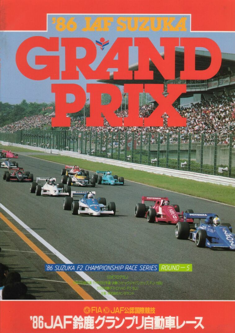 1986 All Japan F2 Championship Programmes The Motor