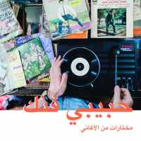 Free Download: Habibi Funk Mix 1-7