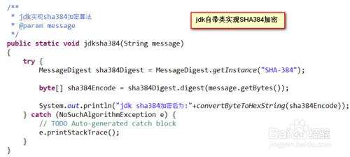 Sha encryption algorithm introduction and java implementation sha encryption algorithm - Programmer Sought