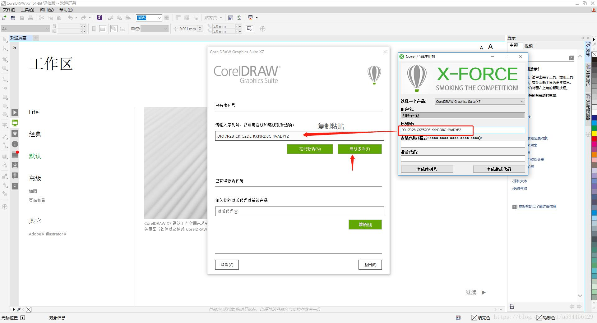 CorelDRAW X7 (CDR) software detailed installation tutorial