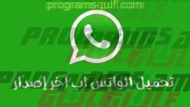 Photo of واتس اب عربي اخر  اصدار 2019 مجانا برابط مباشر