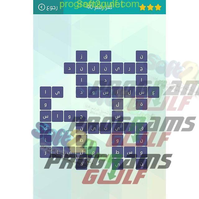 حل لعبة وصلة اللغز 45 من المجموعة الخامسة