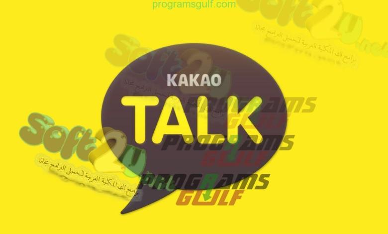 تطبيق كاكاو توك KakaoTalk
