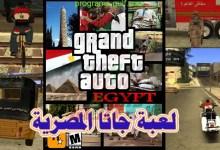 Photo of تحميل لعبة جاتا المصرية gta egypt  بجميع المودات