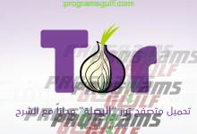 Photo of متصفح تور tor browser لفتح المواقع المحجوبة