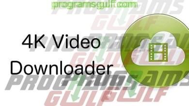 برنامج 4K VIDEO DOWNLOADER 2018 لتحميل الفيديوهات من اليوتيوب