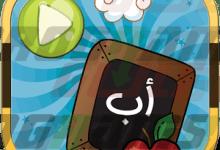 Photo of تحميل برنامج تعليم الأطفال الحروف العربية بالصوت والصورة
