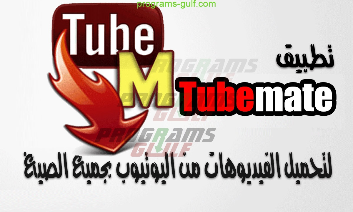 برنامج التحميل من اليوتيوب Tubemate Youtube Downloader